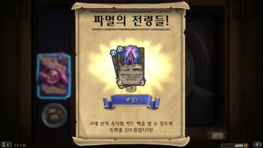 [스샷] 악의 신도 카드 증정