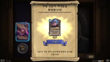 [스샷] 크툰 카드 증정