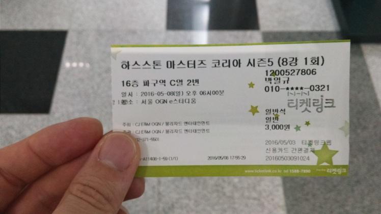 [실사] 2016-05-08 하마코 직관 티켓