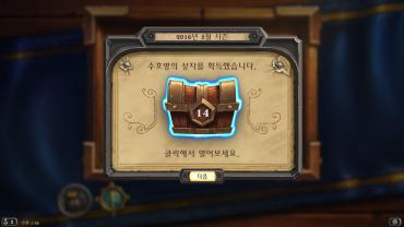 [스샷] 5월 시즌 종료 - 수호병의 상자(14)