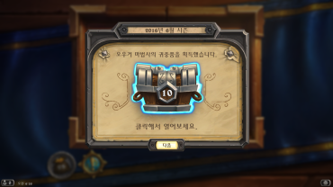 [스샷] 6월 시즌 종료 - 오우거 마법사의 귀중품 상자(10)