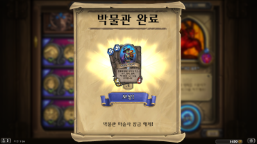 [스샷] 박물관 마술사 카드 보상