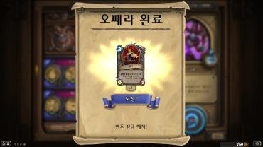 [스샷] 반즈 카드 보상