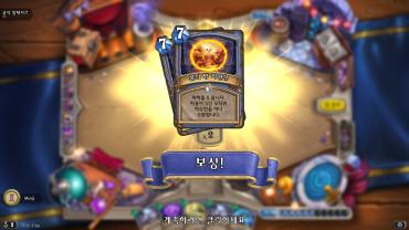 [스샷] 불의 땅 차원문 카드 보상