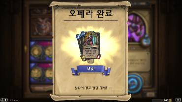 [스샷] 칼잡이 강도 카드 보상