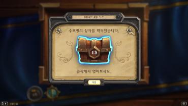[스샷] 8월 시즌 종료 - 수호병의 상자(13)