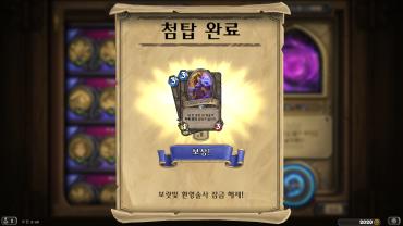 [스샷] 보랏빛 환영술사 카드 보상